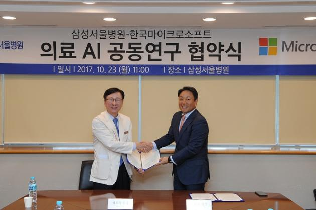 Samsung Medical Center, MS Korea to cooperate for AI healthcare system