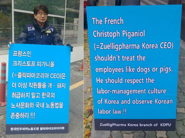 Zuellig Pharma Korea says union's salary request is 'not affordable'