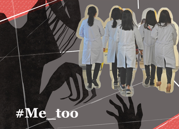 Female physicians join 'Me Too' campaign to fight sexual abuse