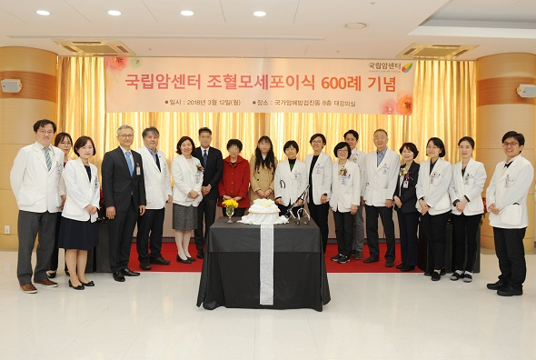 National Cancer Center fetes 600 hematopoietic stem cell transplants