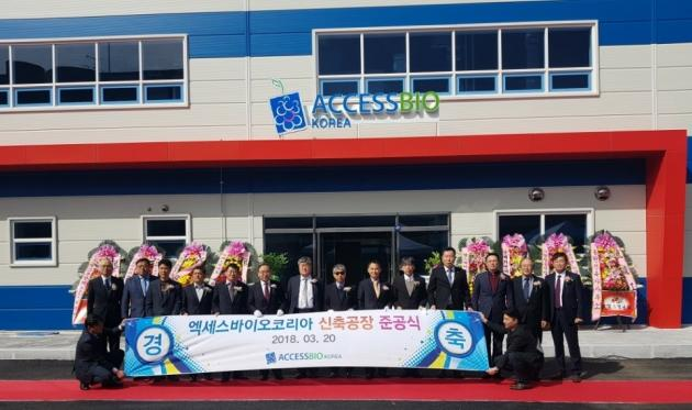 Access Bio Korea dedicates local factory