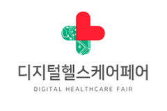 Digital healthcare event coming to KINTEX in September