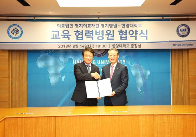 Myongji Hosptial, Hanyang University sign cooperative agreement