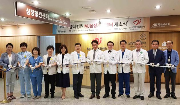 Hanyang University Myongji Hospital opens cardiac rehabilitation center