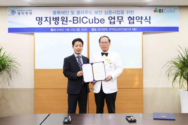 Myongji Hospital, BICube to develop blockchain-based medical info exchange system