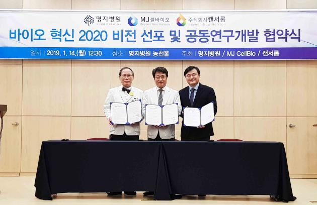 Myongji Hospital declares 'Research-centered hospital biotechnology innovation 2020' vision