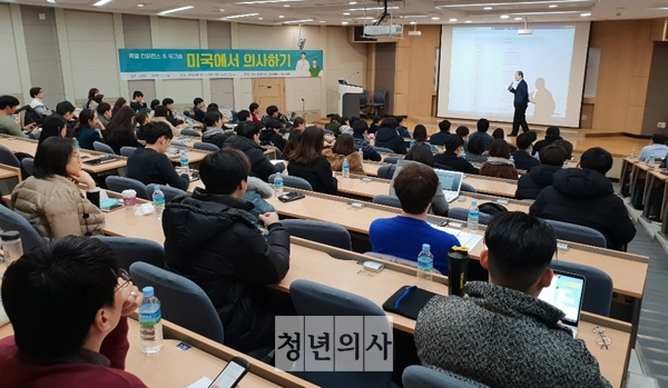 Korean doctors, med students intent on working in US