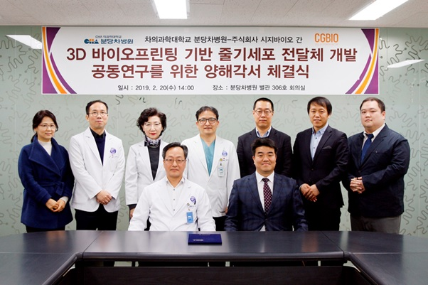 CHA Medical Center, CG Bio to develop 3D bio-printing-based stem cell transporter