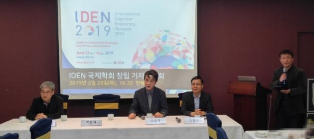 World's 5th gastrointestinal endoscopy conference to kick off in Korea