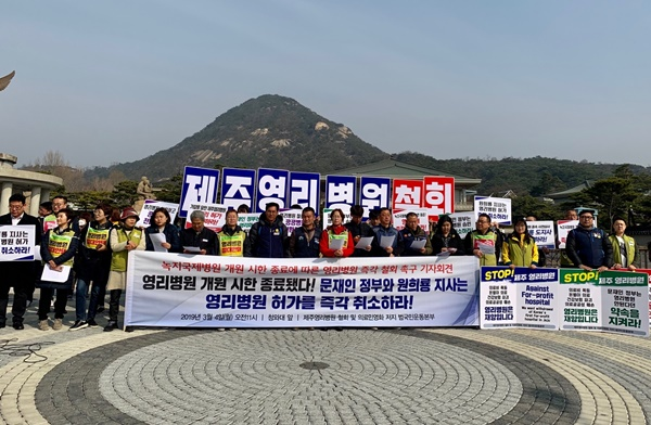 Jeju Province to nullify approval for for-profit hospital