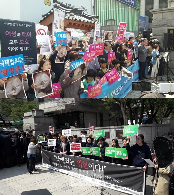 Anti-abortion law ruled unconstitutional in Korea
