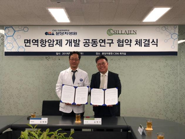 Sillajen, CHA Hospital to co-develop immunotherapy - Korea