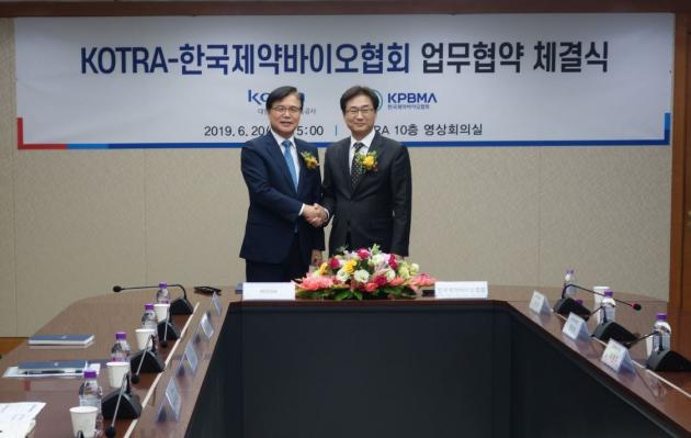 KPBMA, KOTRA to support overseas expansion of pharmaceutical industry