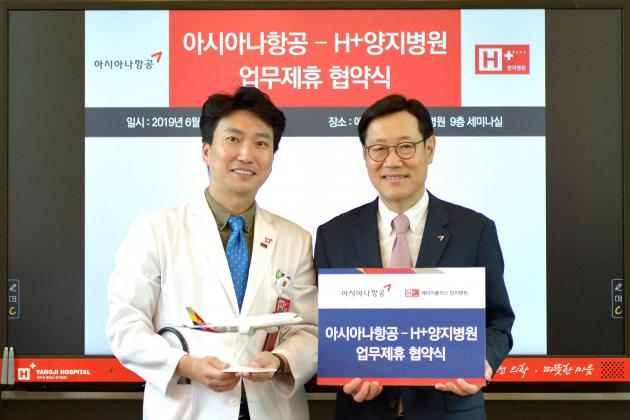Asiana Airlines, H+ Yangji Hospital to benefit foreign patients