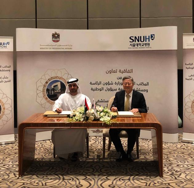 SNUH will continue to operate Sheikh Khalifa Special Hospital