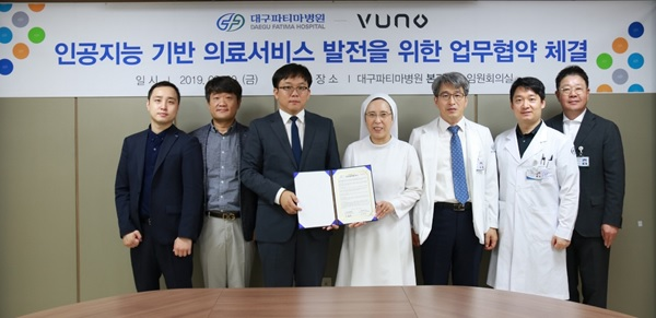 Vuno, Daegu Fatima Hospital to cooperate on AI-based medical service
