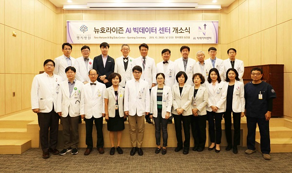 Myongji Hospital opens new AI, big data center