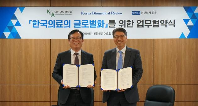 KDA, KBR team up for global promotion of Korean medicine