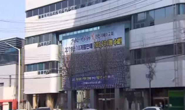 Christian church emerges as superspreader of coronavirus in Korea