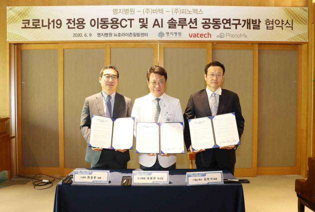 Myongji Hospital to develop AI-based Covid-19 detection kit in 3-way project
