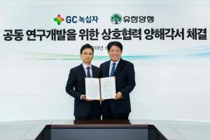 GC, Yuhan to cooperate for drug development