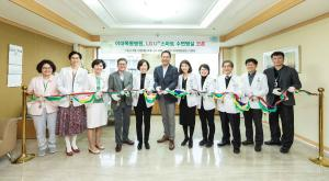Ewha Medical Center, LG U+ open Korea's 1st 'smart sleeping room'