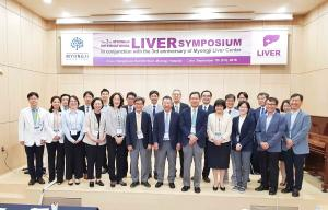 Myongji Hospital to hold international liver symposium