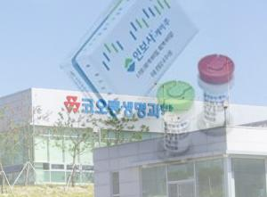 State organs squandered ₩8.2 billion; failed to spot Invossa problem