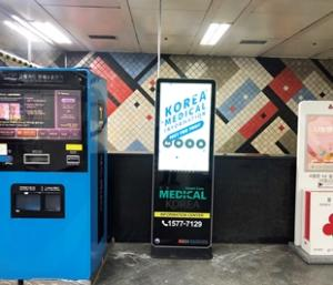Medical kiosks installed at major subway stations to help foreigners