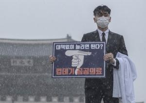Medical school students protest increase of doctors in heavy rain